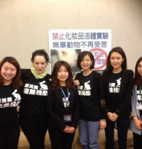 Taiwan Legislator & #BeCrueltyFree Taiwan Launch Bill to End Cosmetics Animal Testing
